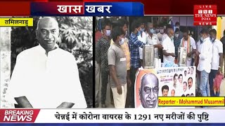 Tamil Nadu News // Former CM K. Kamaraj Birthday Celebration // THE NEWS INDIA