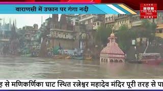 Uttar Pradesh News // वाराणसी में उफान पर गंगा नदी