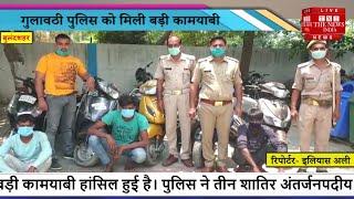 Bulandshahr News // पुलिस को मिली बड़ी कामयाबी, 3 शातिर वाहन चोर गिरफ्तार