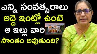 Prof.Lakshmi Devi Legal Consultant | ఎన్ని సంవత్సరాలు అద్దె ఇంట్లో ఉంటె ఆ ఇల్లు వారి సొంతం అవుతుంది?