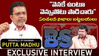 TRS Leader Putta Madhu Exclusive Interview | BS Talk Show | Peddapalli ZP Chairman | Top Telugu TV