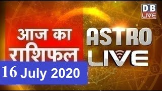 16 july 2020 | आज का राशिफल | Today Astrology | Today Rashifal in Hindi | #AstroLive |#DBLIVE