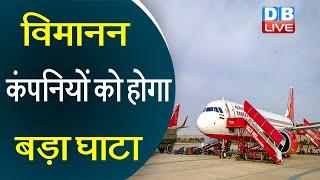 भारतीय विमानन कंपनियों पर CRISIL की रिपोर्ट | विमानन कंपनियों को होगा बड़ा घाटा- क्रिसिल |#DBLIVE