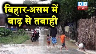 बिहार-असम में बाढ़ से तबाही | flood in bihar | बिहार बाढ़ की खबर | bihar flood news | #DBLIVE