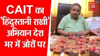 Boycott Chinese Product : CAIT का 'हिंदुस्तानी राखी' अभियान देश भर में जोरों पर