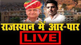 राजस्थान सियासी संकट Live || DPK NEWS 24x7 Live Tv