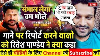 जानिए हेलो कौन के सिंगर #Ritesh Pandey के गाने को कौन करवा रहा है ब्लॉक, संभाल लेगा बम भोले
