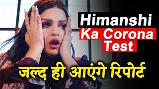 Himanshi Khurana Shows SYMPTOMS, Undergoes Test | Reports Awaited