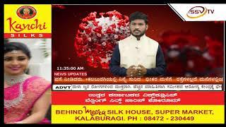 SSVTV NEWS 11.30AM 16-07-2020