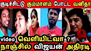 குடிச்சிட்டு கூத்தடித்த வனிதா VIDEO வெளியிடவா நாஞ்சில் விஜயன் ஆவேசம்|Vanitha|Nanjil Vijayan Video