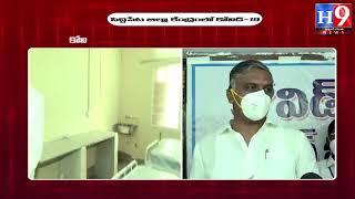 సిద్ధిపేటలో వంద పడకల కోవిడ్-19 ఆసుపత్రిప్రారంభించిన రాష్ట్ర మంత్రి హరీశ్ రావు..||H9 News||