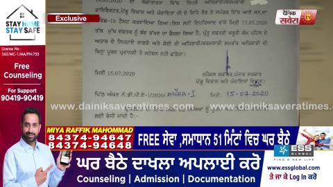 Breaking: पंचायत विभाग के Mohali office के 90% कर्मचारियों की Corona Report Negative, दफ़्तर बंद