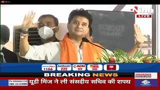 Madhya Pradesh News || BJP Leader Jyotiraditya Scindia का संबोधन