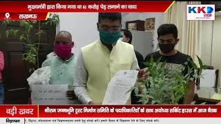 #lucknow  #मुख्यमंत्री दवारा किया गया था #61_करोड़ #पेड़ लगाने का #वादा