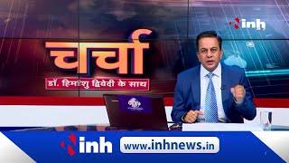 Nepal PM Statement || Charcha Chief Editor Dr Himanshu Dwivedi के साथ - हमारे राम, तुम्हारे राम