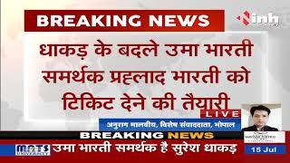 Madhya Pradesh By-election News || Jyotiraditya Scindia समर्थक Suresh Dhakad का कट सकता है टिकट