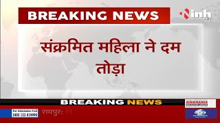 Madhya Pradesh News || Corona Virus Outbreak Singrauli district में Corona से पहली मौत