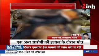 MP News || Mandla के मनेरी गांव में खूनी संघर्ष का मामला, एक ही परिवार के 6 लोगों की हत्या