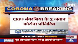 Madhya Pradesh News || Corona Virus Outbreak 135 लोगों की रिपोर्ट आई Corona Positive