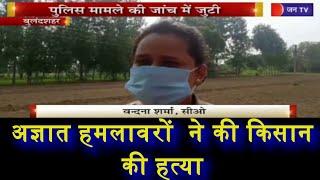 Bulandshahr | अज्ञात हमलावरों  ने की किसान की हत्या, Police मामले की जांच में जुटी | JANTV