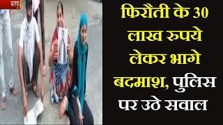 Kanpur UP | फिरौती के 30 लाख रुपये लेकर भागे बदमाश, अगवा युवक का नहीं लगा सुराग, पुलिस पर उठे सवाल