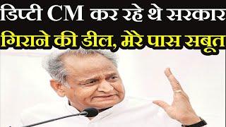 Rajasthan Political Crises | CM गहलोत ने कांग्रेस नेता सचिन पायलट पर लगाया खुला आरोप