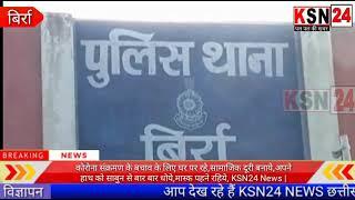 जांजगीर चाम्पा/बिर्रा/नाबालिक का अपहरण कर दुष्कर्म करने वाला आरोपी युवक पहुंचा सलाखों के पीछे…..