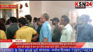 जांजगीर चाम्पा/डाकघर में स्पीड पोस्ट के लिए लगा लंबी कतार बेरोजगारों को नहीं है कोरोनो का डर........
