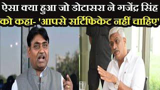 Govind Singh Dotasara और Gajendra Singh Shekhawat के बीच Twitter पर छिड़ी जंग