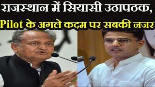 Rajasthan Political Crisis LIVE Update | राजस्थान में सियासी उठापठक, पायलट के अगले कदम पर सबकी नजर