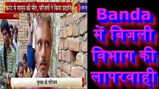 Banda | बिजली विभाग की लापरवाही,करंट  से मासूम की मौत, परिजनों ने किया प्रदर्शन | JAN TV
