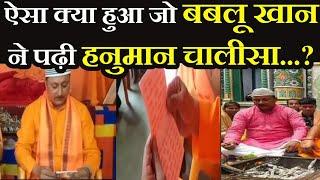 Ayodhya Ram Mandir   साम्प्रदायिक सोहार्द की मिसाल, बबलू खान ने पढ़ी हनुमान चालीसा