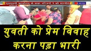 Aligarh | युवती को प्रेम विवाह करना पड़ा भारी,  SSP कार्यालय के बाहर परिजनों ने की मारपीट | JAN TV