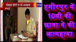Hamirpur | 10 वी की छात्रा ने की आत्महत्या, Mobile छीनने पर की आत्महत्या | JAN TV