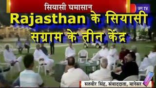 Rajasthan के सियासी सग्राम के तीन केंद्र, Jaipur और Manesar  में विधायकों की बाड़ाबंदी | JAN TV