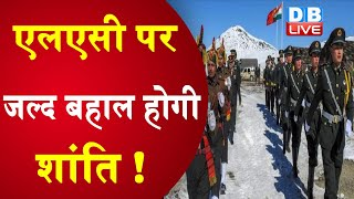 पीछे हटने पर राजी हुआ China  | India - China latest news | India-China Border Tension | #DBLIVE