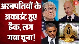 कोरोनावायरस काल में Bill Gates से Obama तक दिग्गजों के Twitter account hack, लाखों की लूट!