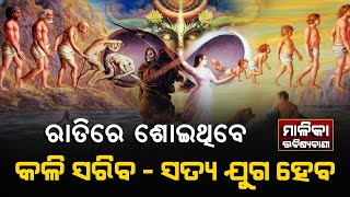 How the Kali Yuga Ends and How the Satya Yuga Begins | Malika Future Predictions | Satya Bhanja