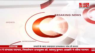 LIVE India Voice Live TV:Watch breaking news live in hindi,India Voice Live Tv #IndiaVoiceLiveStream