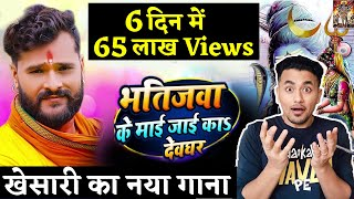 Khesari Lal Yadav NEW SONG भतीजवा के माई जाई का देवघर Trends On YouTube