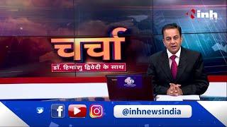 Guna Case || Charcha Chief Editor Dr Himanshu Dwivedi के साथ - बरसती लाठियां, चीखती गरीबी !