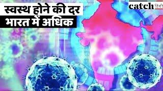 कोरोना रिकवरी रेट | स्वस्थ होने की दर भारत में अधिक | Catch Hindi