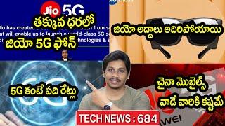 TechNews in telugu 684:Jio 5g phone,jio smart glass,whatsapp down,samsung 6g,Microsoft,china mobiles