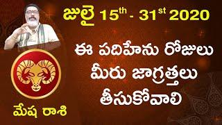 Mesha Rasi July 15th - July 31st 2020 | Rasi Phalalu Telugu | Mantha Suryanarayana Sharma | Aries