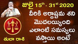 Tula Rasi July 15th - July 31st 2020 | Rasi Phalalu Telugu | Mantha Suryanarayana Sharma | Libra