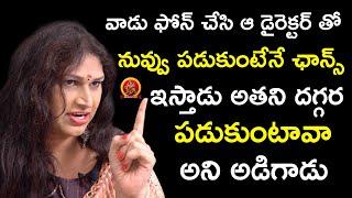 వాడు ఫోన్ చేసి ఆ డైరెక్టర్ తో నువ్వు పడుకుంటేనే ఛాన్స్ ఇస్తాడు   Actress Sirisha Latest Interview