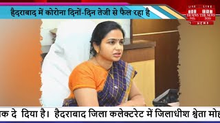 Hyderabad collector Sweta Mohanty Corona positive जिलाधीश श्वेता मोहंती Corona Positive,