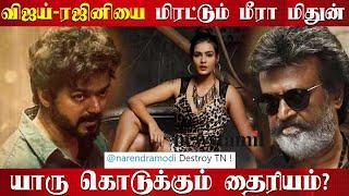 Meera Mitun threatens Rajinikanth, Vijay; asks PM Modi to 'destroy' Tamil Nadu