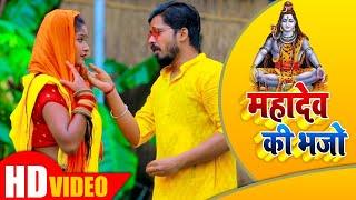 #VIDEO || महादेव के भजो | #Nisha Singh | Mahadev Ke Bhajo | #MK Singh | Bhojpuri Bol Bam Songs 2020