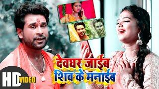 #VIDEO | #Niraj Nirala | देवघर जाईब शिव के मनाईब | Bhojpuri Bol Bam Songs 2020